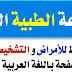 تحميل الموسوعة الطبية الشاملة باللغة العربية pdf