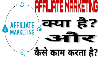 AFFILIATE MARKETING KYA HAIN
