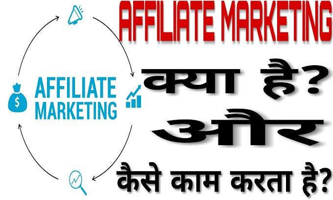 Affiliate Marketing Kya Hain? Affiliate Marketing Kaise Kaam Karta Hain?