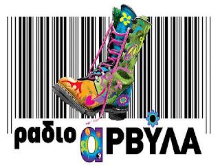 Radio-arvyla-ti-tha-ginei-me-tin-ekpompi-ti-nea-sezon