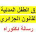 حقوق الطفل المدنية في القانون الجزائري.