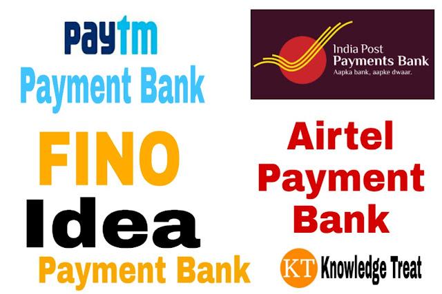 पेमेंट बैंक क्या है? Payment Bank के फायदे!