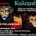 Αποκριάτικο γλέντι με Live Μουσική στις 26/02 και Καθαρά Δευτέρα με πλούσιο μενού σαρακοστιανών εδεσμάτων στο Εστιατόριο Καλαμιές (Αεροδρόμιο Μυτιλήνης)