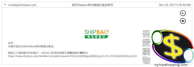 Shipbao集運帳號註冊確認信驗證