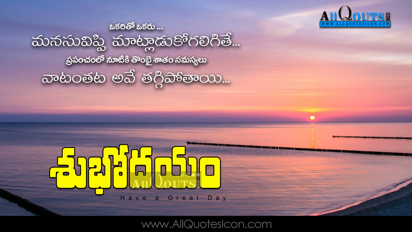 telugu good morning quotes and greetings wallpapers best