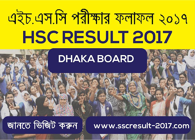 HSC Result 2017 Dhaka Board.
