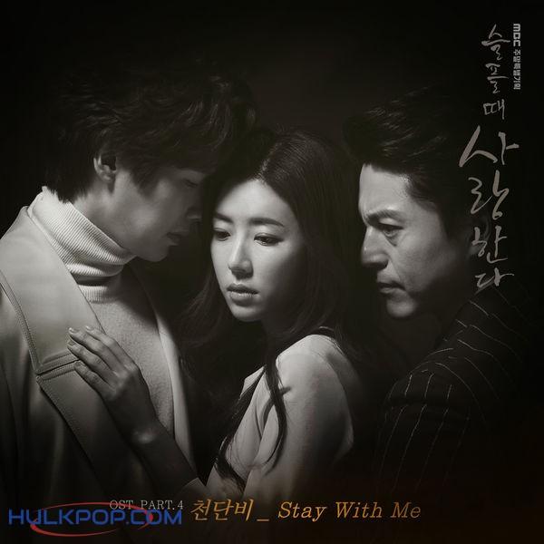 Cheon Dan Bi – Love In Sadness OST Part.4