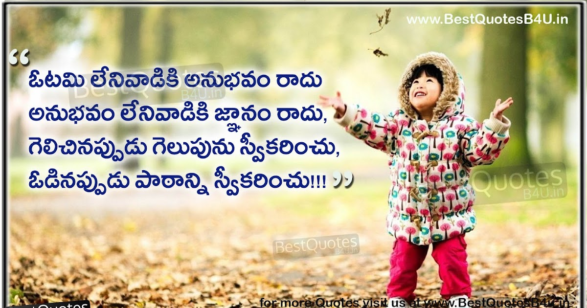 best telugu victory quotes inspirational messages