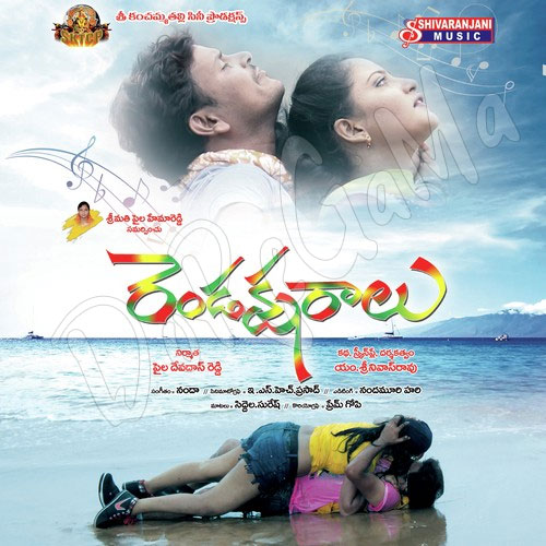 Rendaksharalu-Telugu-2015-CD Front Cover Poster Wallpaper HD