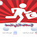 تحميل دورة الأسعافات الأولية باللغة العربية بالصور والألوان