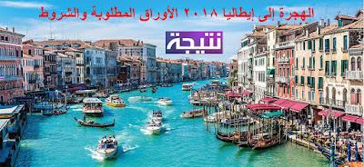 الهجرة إلى إيطاليا 2018 الأوراق المطلوبة والشروط