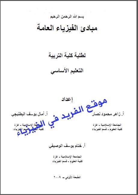 تحميل كتاب تطبيقات نحوية pdf