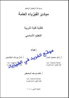 تحميل كتاب مبادئ الفيزياء العامة pdf ، أساسيات في الفيزياء ، الفيزياء العامة 1 بي دي إف