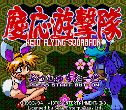 Keio Flying Squadron title screen