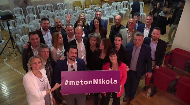 Η παρουσίαση των υποψηφίων δημοτικών συμβούλων της παράταξης «Τόπος Αξιών» του Νικόλα Κάτσιου (ΒΙΝΤΕΟ)