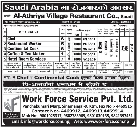 FREE VISA, FREE TICKET, Jobs For Nepali In SAUDI ARABIA, Salary -Rs.85,080/