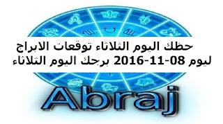حظك اليوم الثلاثاء توقعات الابراج ليوم 08-11-2016 برجك اليوم الثلاثاء
