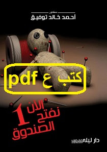 تحميل كتاب الان نفتح الصندوق الجزء الأول 1 pdf أحمد خالد توفيق