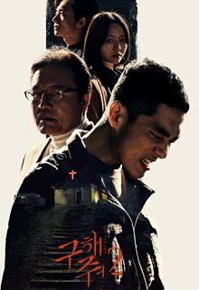 Sinopsis pemain genre Drama Save Me 2 (2019)
