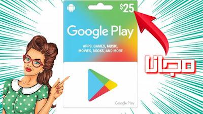 طريقة ربح بطاقة جوجل بلاي مجانا من هاتفك