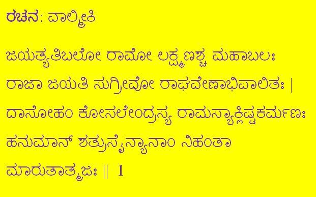 RATNASRI'sHINDU SEVASAMAJ: Ramayana Jaya Mantram – Kannada