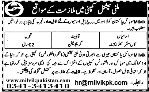 Pec Jobs: Latest Jobs in Multinational Company for Call