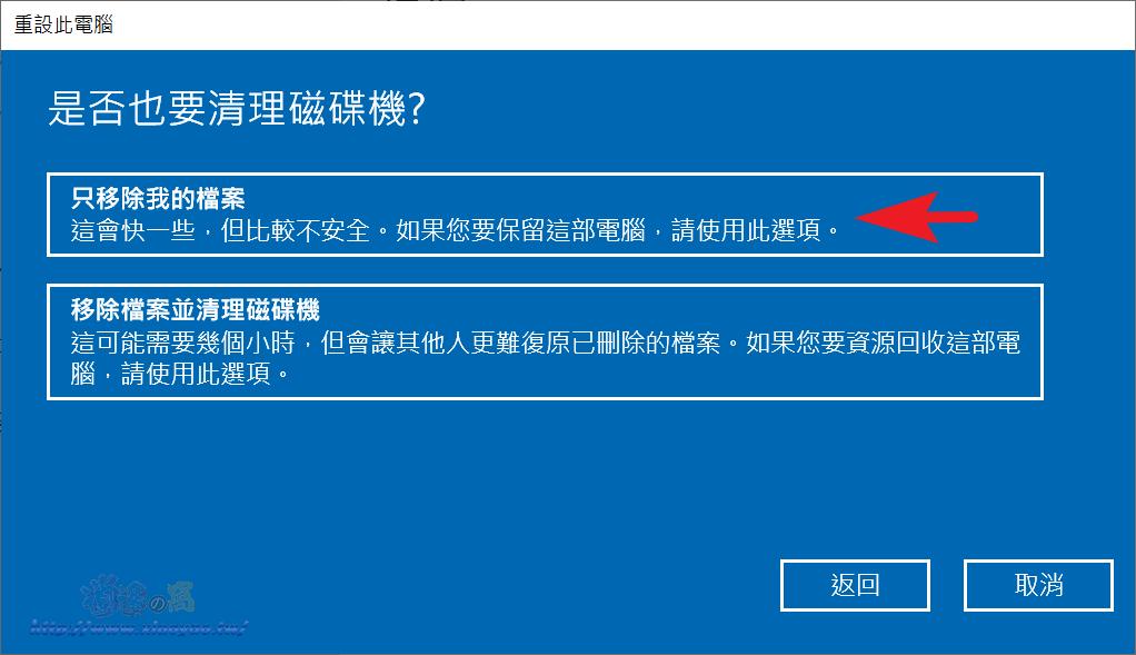 Windows10 內建「重設此電腦」功能,輕鬆重灌回復乾淨的作業系統 - 逍遙の窩