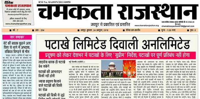 दैनिक चमकता राजस्थान 24 अक्टूबर 2018 ई न्यूज़ पेपर