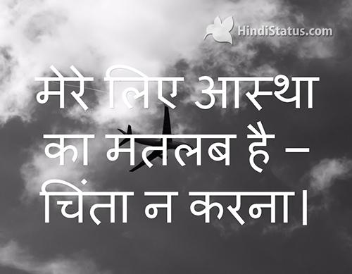 For Me Faith - HindiStatus