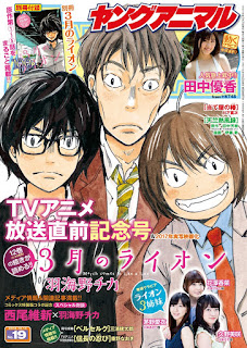 ヤングアニマル 2016年19号 [Young Animal 2016 19], manga, download, free