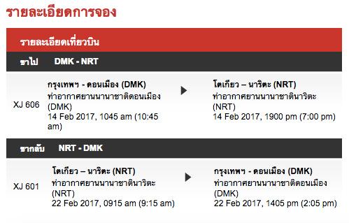 สายการบิน Air Asia X (XJ606) ไปสนามบินนาริตะ