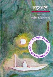 Roshe Boshe by Sanjib Chattopadhyay