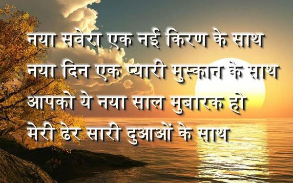 New-Year-Sms-Hindi-2017-pics