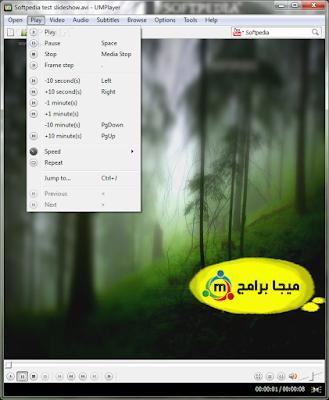 تحميل برنامج UMPlayer  أخر إصدار
