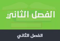 الفصل الثاني - لغة عربية - صف اول