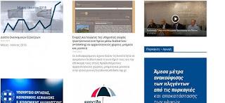 Στην ιστοσελίδα government.gov.gr τα δικαιολογητικά που απαιτούνται από τους πυρόπληκτους για τα μέτρα στήριξης