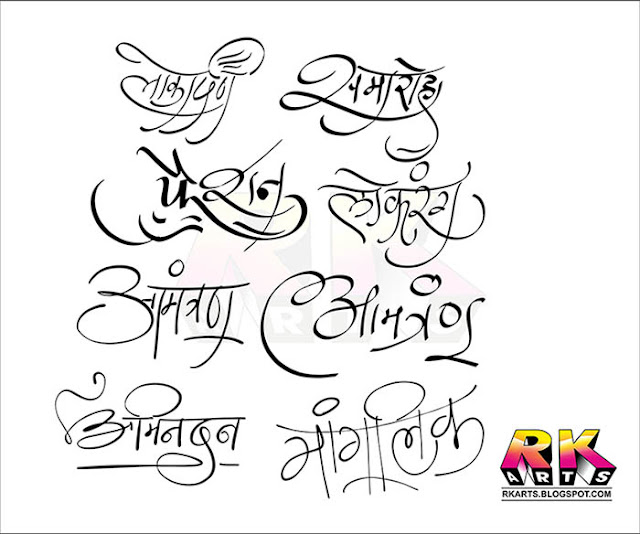 Indian Occasion Calligraphy Hindi Title - R.K. ARTS