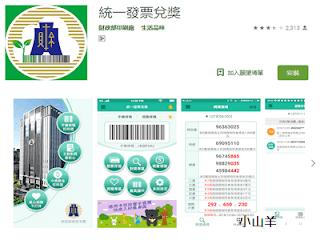 統一發票app