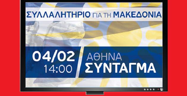 Δείτε ΖΩΝΤΑΝΗ (live) αναμετάδοση του συλλαλητηρίου για την Μακεδονία μας στην Αθήνα
