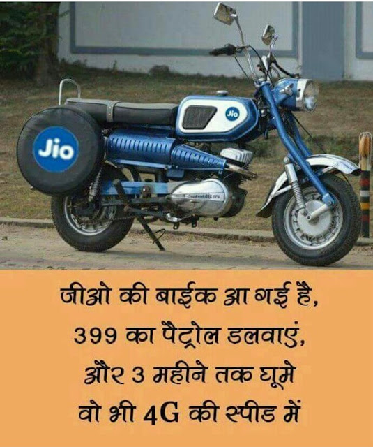 World best funny images: Jio bike leaked !