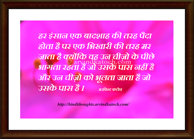 King, Beggar, Hindi Thought, Quote, runs,