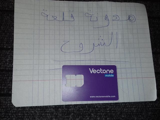 بطاقة سيم vectone
