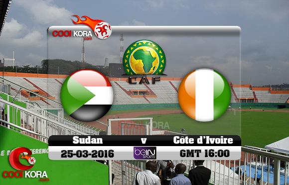 مشاهدة مباراة كوت ديفوار والسودان اليوم 25-3-2016 تصفيات كأس أمم أفريقيا