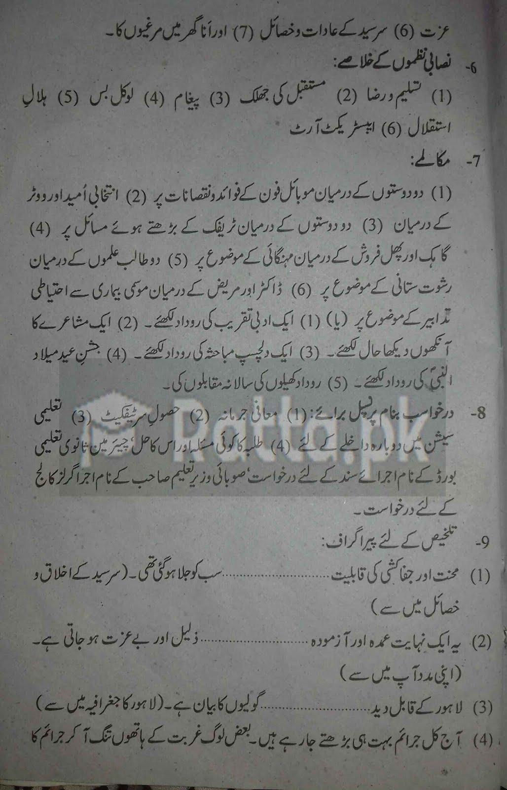 11th class Urdu Guess Paper 3