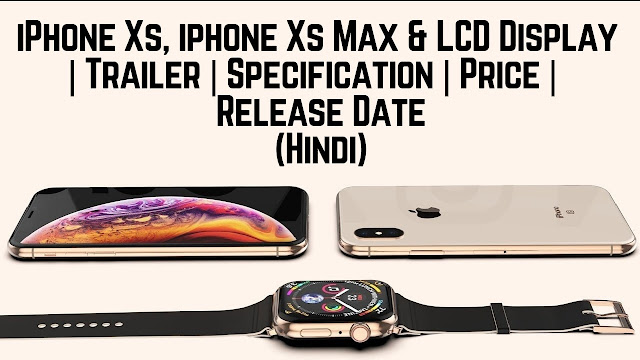 Apple iPhone Xs, Xs Max and LCD Display confirmed   Trailer   Specification   Price   Release Date