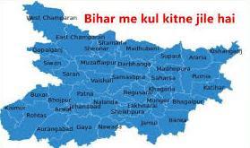 Bihar Me Kitne Jile Hai