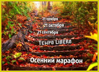 http://timelibero.blogspot.ru/2017/09/blog-post_21.html