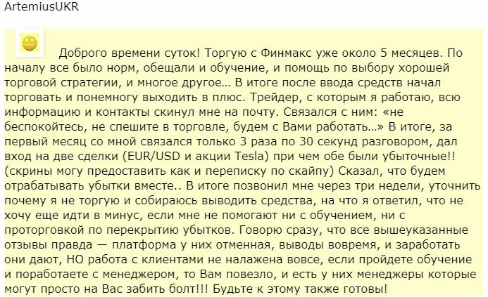 Отзыв от трейдера ArtemiusUKR