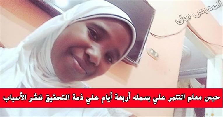 حبس معلم التنمر 4 أيام علي ذمة التحقيق بعد نقله خارج المدرسه