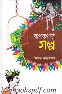 রূপকথার গল্প - আলম তালুকদার Rupkothar Golpo By Alam Talukdar